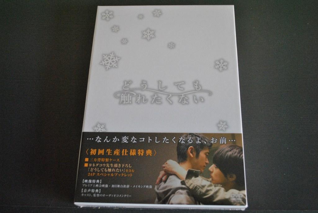 {Yoneda Kou} Doushitemo Furtakunai Film-01