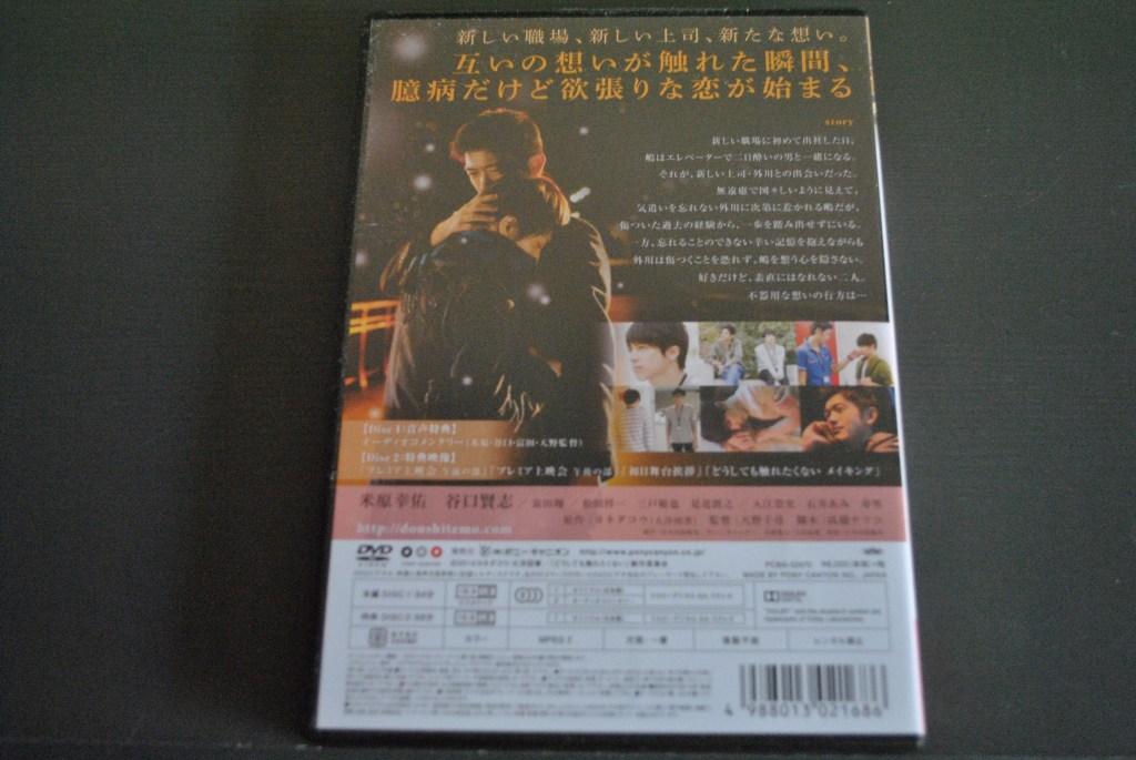 {Yoneda Kou} Doushitemo Furtakunai Film-07