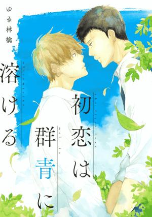 Yuki Ringo--Hatsukoi wa Gunjou ni Tokeru