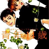 Yamada Yugi: Seinen 14 Sai