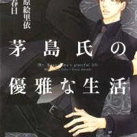 Tono Haruhi & Mamahara Ellie: Mr. Kayashima's Graceful Life