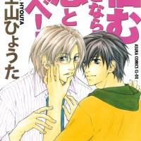 Fujiyama Hyouta: Nayamuhodo Nara Koi to Yobe