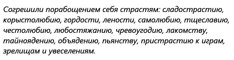Грехи