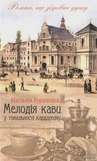 melodiya_kavy_-_krasa_sho_ne_ryatue