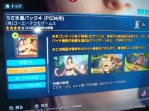 DOA5 special DLC4