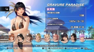 DEAD OR ALIVE Xtreme 3 Fortune_20160506232135