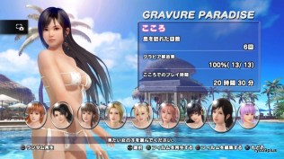 DEAD OR ALIVE Xtreme 3 Fortune_20160516131700