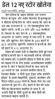 Dell_12_new_stores_Dainik_jagruti_jaipur