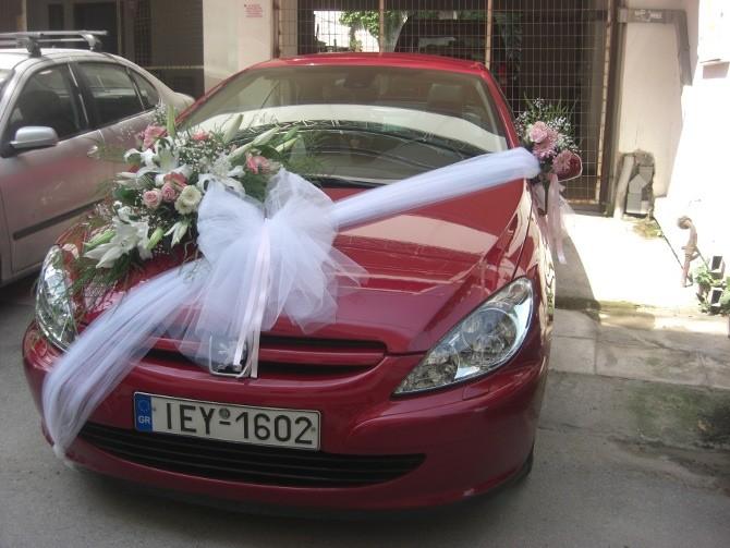 Στολισμός αυτοκινήτου γάμου με κορδέλες