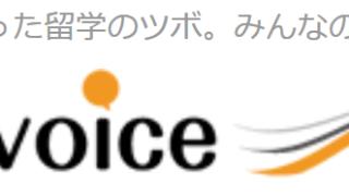 留学情報サイト紹介