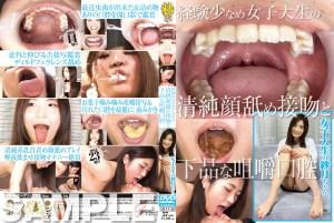 経験少なめ女子大生の清純顔舐め接吻と下品な咀嚼口腔/女子大生の紗月ちゃん