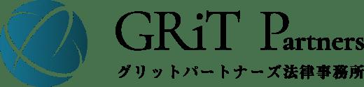 企業法務 GRiT Partners 法律事務所