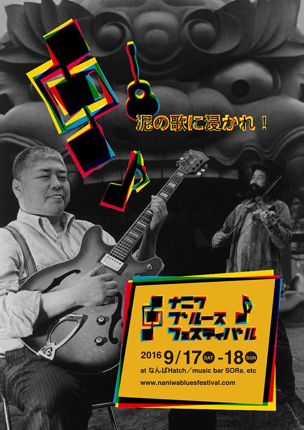 20160426_bluesy_flyer_idea
