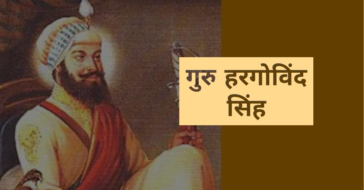 गुरु हरगोविंद सिंह जिन्होंने सिख धर्म को हमेशा के लिए बदल कर रख दिया