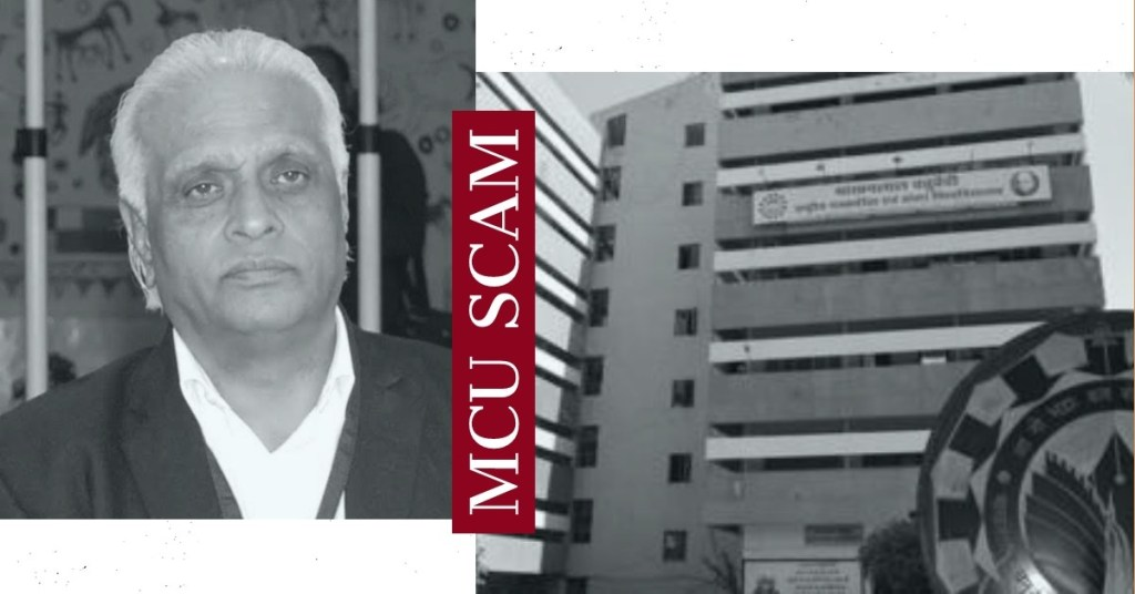 MCU Scam : former vice chancellor Brij Kishor Kuthiyala Makhanlal chaturvedi university Bhopal EOW Court mcu bhopal