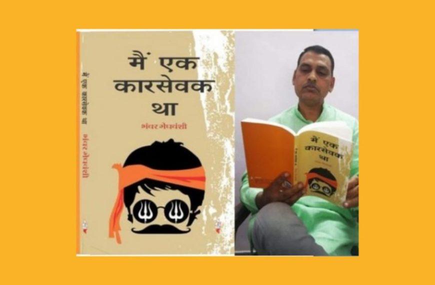 अम्बेडकर को पढ़ने के बाद अयोध्या में कारसेवा करने वाला एक दलित कारसेवक संघ से क्यों करने लगा नफ़रत? : पढ़ें