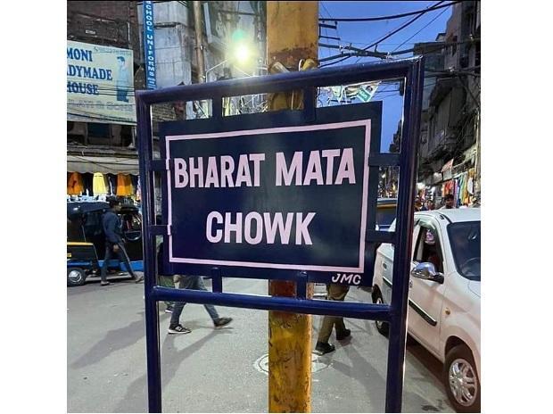 Jammu Chowk Renamed Bharat Mata Chowk