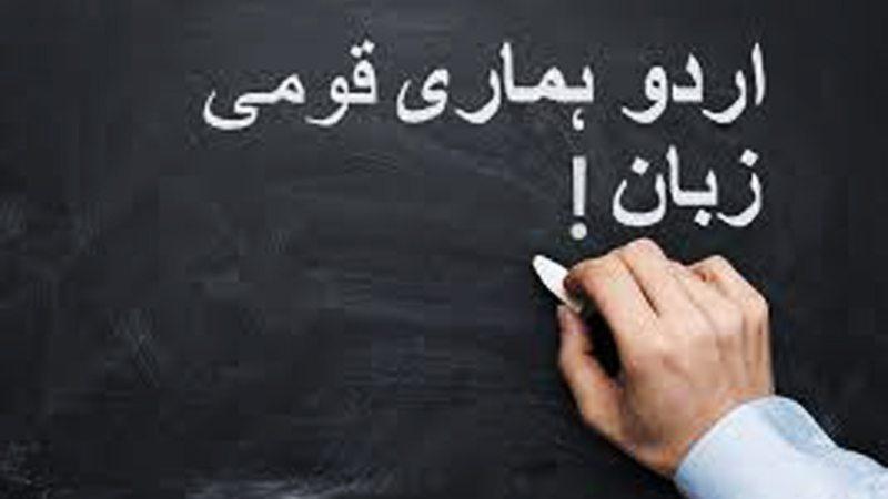 Urdu language lose 131-year-old status as J&K's official language