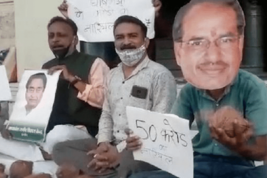 Madhya Pradesh By Elections 2020, By Elections, Shivraj Singh Chouhan, Kamalnath, Congress, Indore Congress, Indore, BJP, Nariyal, Coconut,Madhya Pradesh By Elections 2020, By Elections, Shivraj Singh Chouhan, Kamalnath, Congress, Indore Congress, Indore, BJP, Nariyal, Coconut, indore-congress-protest-shivraj-singh-keeps-50-crores-of-coconuts-in-one-pocket-and-50-thousand-crores-in-the-other-pocket-where-he-gets-a-chance-to-break