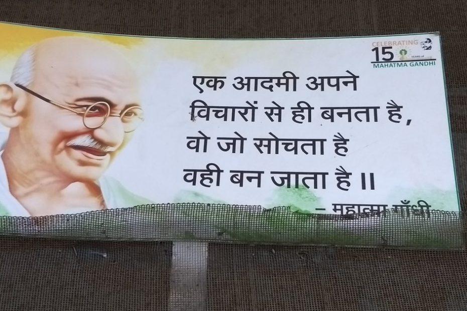 Mahatma Gandhi Jayanti 2020: कायरता से अच्छा है लड़ते लड़ते मर जाना