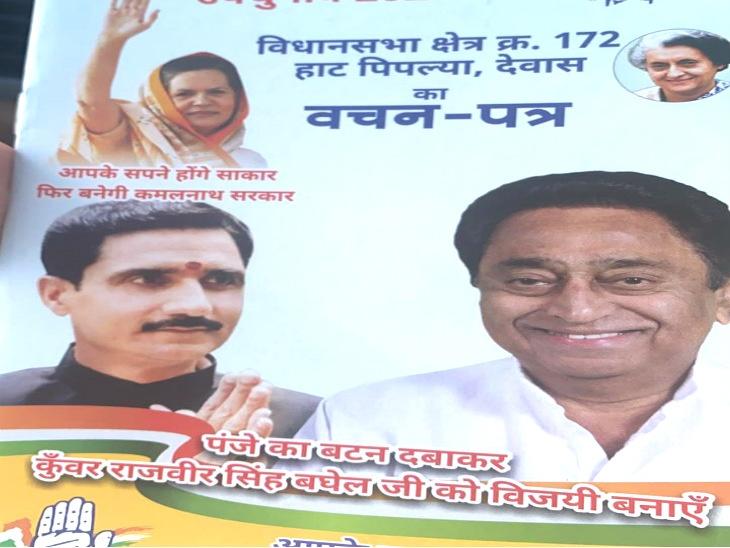 कमलनाथ राहुल गांधी को अपना नेता नहीं मानते हैं, इसलिए वचनपत्र से राहुल गांधी का चेहरा किया ग़ायब..
