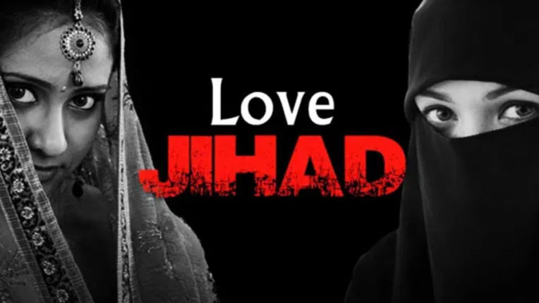 Madhya Pradesh: New law against love jihad, 10 years jails and Rs 50,000 fine, read 8 special things