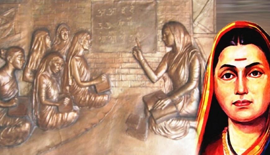 महिलाओं और शूद्रों को पढ़ाने का बीड़ा उठाने वाली भारत की प्रथम महिला टीचर
