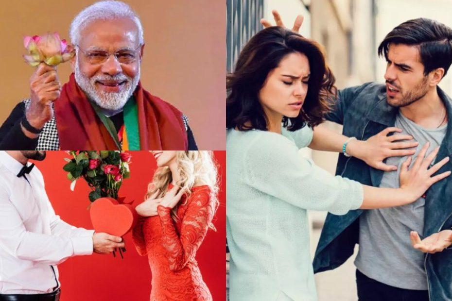 Valentine's Day Special: PM Modi Couple's debate and break up marriage प्रधानमंत्री नरेंद्र मोदी को लेकर कपल के बीच हुई बहस और टूट गई शादी
