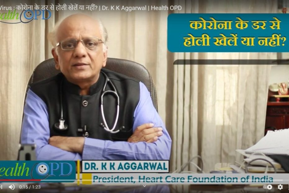 Coronavirus fear and Holi celebration what you need to do or what not Dr. KK Aggarwal, Chairman of Heart Care Foundation on Health OPD