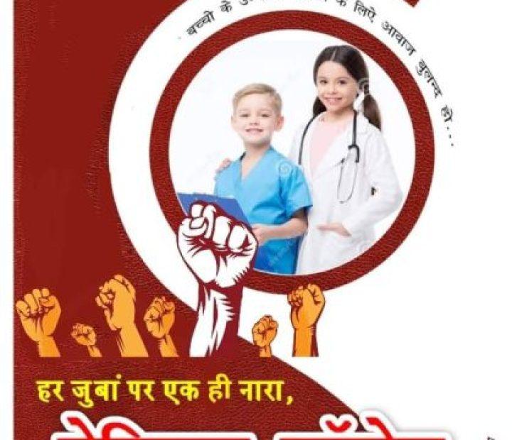 Itarsi Medical College