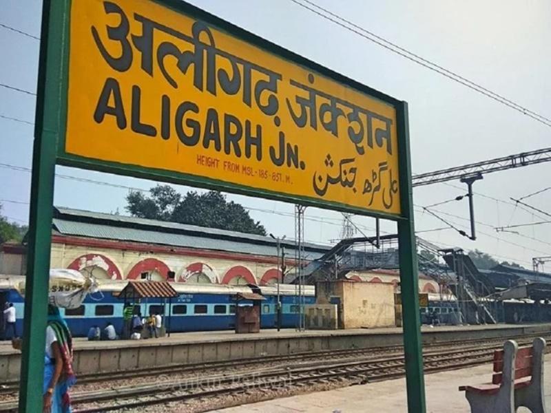 Aligarh will be renamed to Harigarh