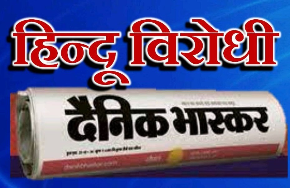 dainik bhaskar anti hindu