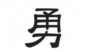 Bushido – Der Ehrenkodex der Samurai | ASBE
