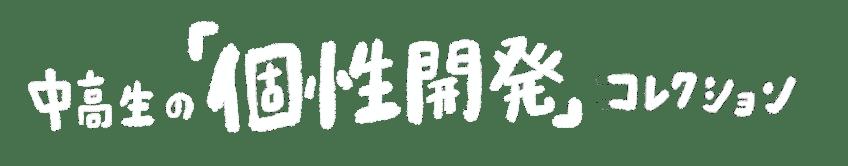 中高生の個性開発コレクション
