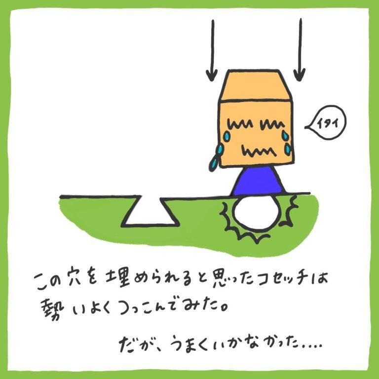 コセッチマンガ1-7