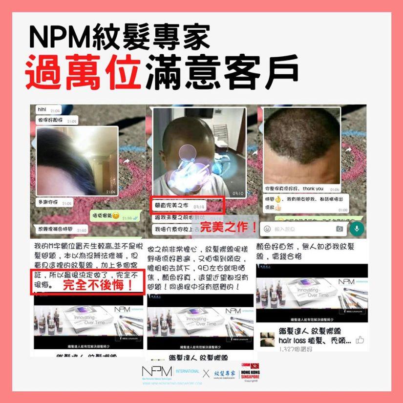 NPM紋髮專家