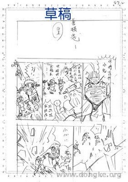2013生活學習地圖 - 漫畫教學