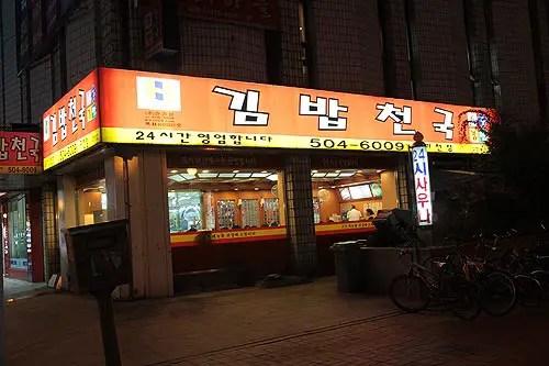 kimbap restaurants in korea