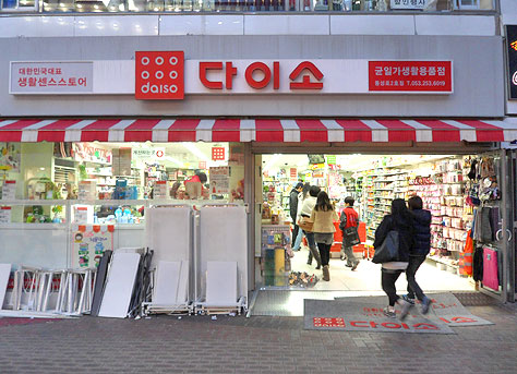 daiso korea, dollar stores in korea, korean stores, western friendly stores in korea, stores for expats in korea, English stores in Korea, where can an expat in Korea go to get food from home, japan dollar stores