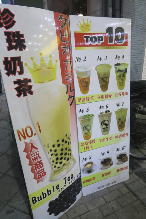 top taiwan foods, bubble tea