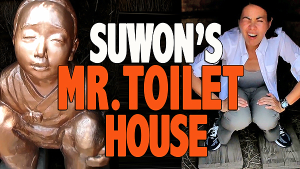 Toilet Museum Korea, Toilet Museum Suwon, toilet museum video, squat toilet video