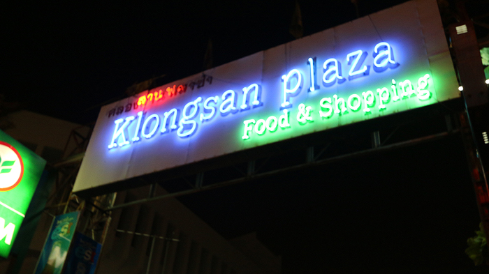 Khlongsan Marketplace, Khlongsan Plaza
