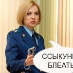 Поклонская назвала «трусостью» отказ Киева от диверсий в Крыму