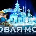 Фестиваль Ледовая Москва 2017 в парке Победы