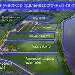 Дальневосточный гектар бесплатная земля или очередная ложь
