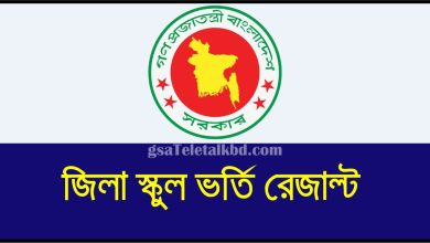 Zilla School Admission Lottery Result