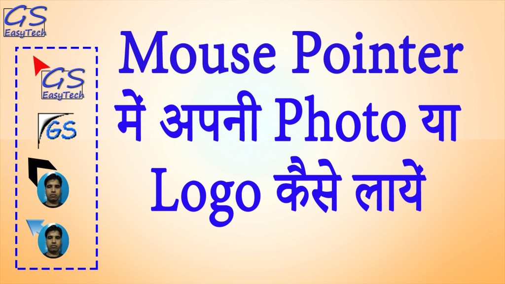 How to set Image or Logo as mouse pointer