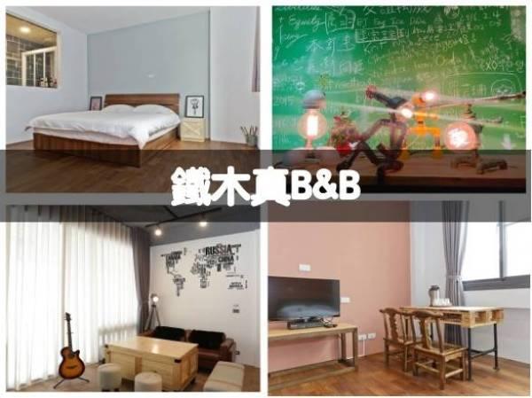台南住宿-鐵木真B&B