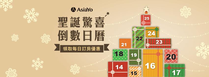 AsiaYo 聖誕驚喜倒數日曆。領取每日訂房優惠!