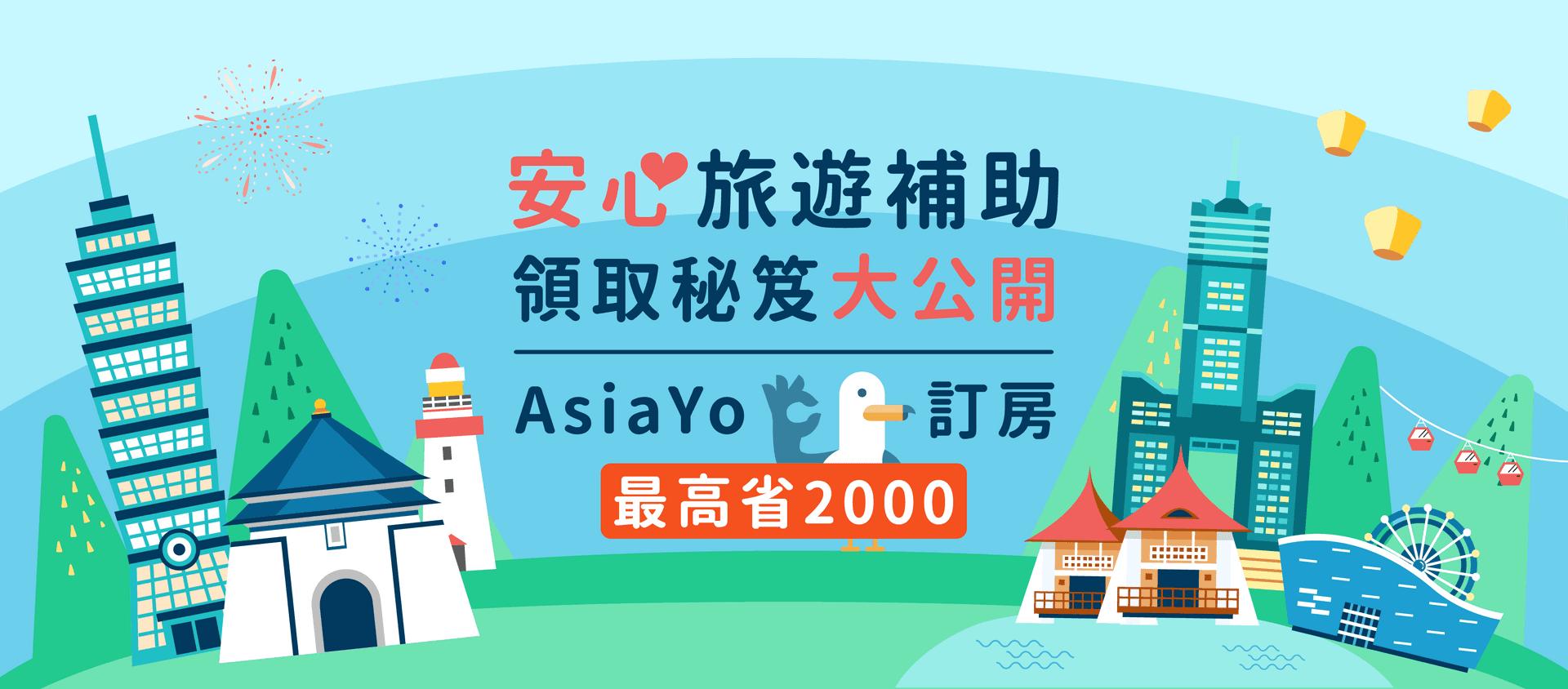 12月最新【2020 AsiaYo優惠】AsiaYo折扣碼整理+5%啾啾專屬讀者優惠 @ 啾啾の旅行紀錄 :: 痞客邦